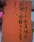☆七夕の願い☆