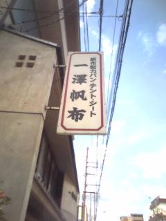 京都写メ①♪