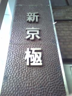 京都斜メ⑦♪